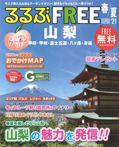 FREE 山梨 甲府・甲州・富士五湖・八ヶ岳・身延 21春夏