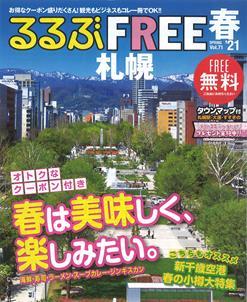 FREE 札幌21春