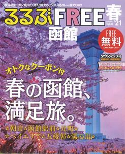 FREE 函館21春