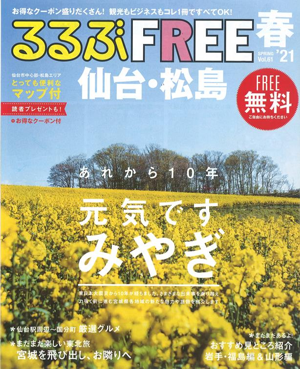 FREE 仙台松島21春