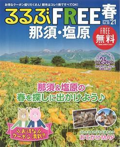 FREE 那須・塩原21春