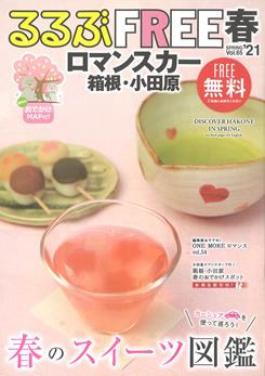 FREE ロマンスカー 箱根・小田原21春