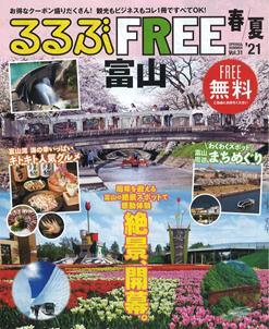 FREE 富山21春夏