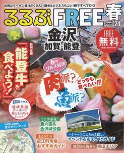 FREE 金沢 加賀・能登21春