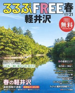 FREE 軽井沢21春