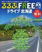FREE ドライブ北海道21