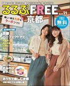 FREE 京都21