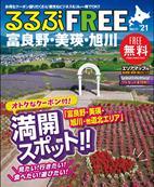 FREE 富良野・美瑛・旭川21