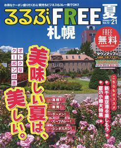FREE 札幌21夏