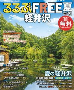 FREE 軽井沢21夏