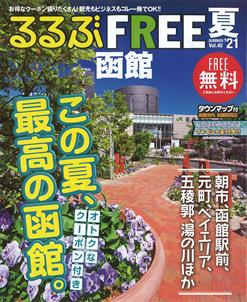 FREE 函館21夏
