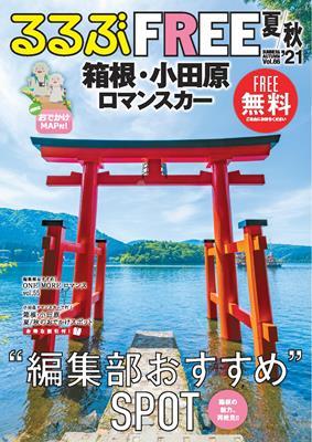 FREE 箱根・小田原 ロマンスカー21夏秋