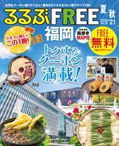 FREE 福岡21夏秋