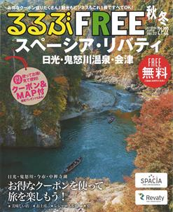 FREE  スペーシア・リバティ 日光・鬼怒川温泉・会津21-22秋冬