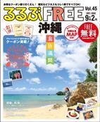 FREE 沖縄21-22 9~2月