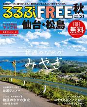 FREE 仙台松島21秋
