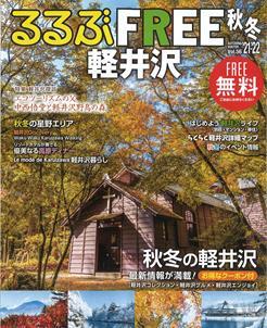FREE 軽井沢21-22秋冬