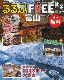 FREE 富山21-22秋冬