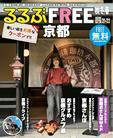 FREE 京都21-22秋冬春
